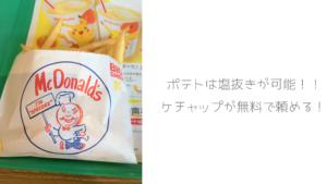 ハッピーセット マクドナルド ポテト