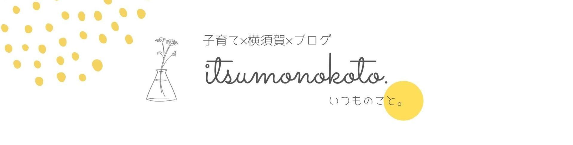 ITSUMONOKOTO.